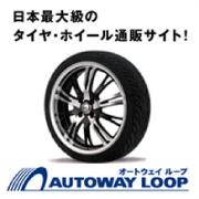 日本最大級のタイヤ・ホイール通販サイト!
