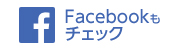 Facebookもcheck